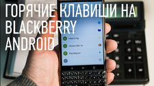Настройка горячих клавиш на BlackBerry Android